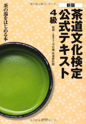 新版 茶道文化検定 公式テキスト 4級: 茶の湯をはじめる本の詳細を見る