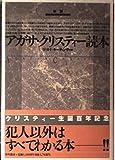 新版 アガサ・クリスティー読本