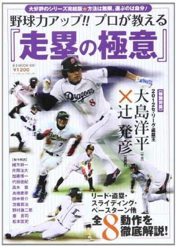 プロが教える『走塁の極意』―野球力アップ!! (B・B MOOK 926)