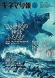 キネマ旬報 2019年6月上旬特別号 No.1811