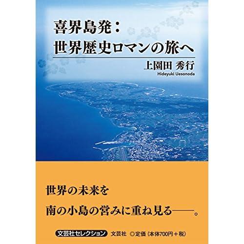喜界島発:世界歴史ロマンの旅へ