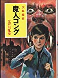 少年探偵江戸川乱歩全集〈20〉魔人ゴング