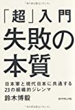 「超」入門 失敗の本質 日本軍と現代日本に共通する23の組織的ジレンマ [単行本(ソフトカバー)] / 鈴木 博毅 (著); ダイヤモンド社 (刊)