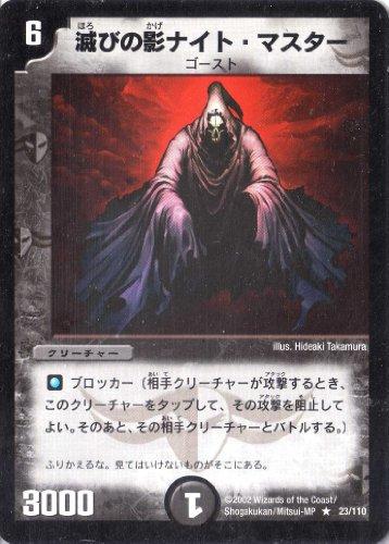 デュエルマスターズ 《滅びの影ナイト・マスター》 DM01-023-R  【クリーチャー】