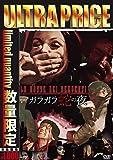 ウルトラプライス版 ガラガラ蛇の夜《数量限定版》 [DVD]