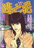逃亡花 5 (ニチブンコミックス)