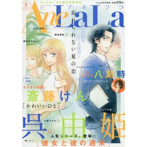 AneLaLa(アネララ) 2016年 08 月号 [雑誌]: LaLa 増刊