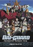 地球防衛企業ダイ・ガード コンプリートシリーズ / DAI GUARD COMPLETE TV SERIES