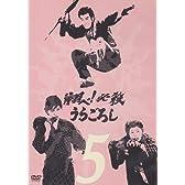 翔べ!必殺うらごろし VOL.5 [DVD]