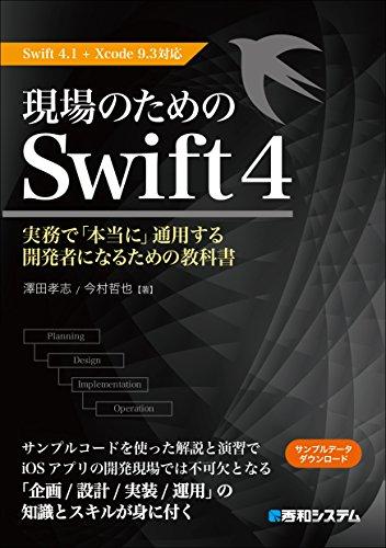 [画像:現場のためのSwift4 Swift4.1+Xcode9.3対応]