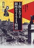 上海シネマと銀座カライライス物語―波瀾万丈、柳田嘉兵衛の八十年
