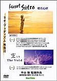 ハート・スートラ~般若心経~&空 The Void (ネオ・ブッディズム映像詩) [DVD2枚組み]