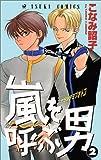 嵐を呼ぶ男 第2巻 (あすかコミックス)