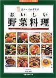 名シェフが教えるおいしい野菜料理―親と子のための料理とレシピ (旭屋出版MOOK―料理と食シリーズ〈特別版〉)