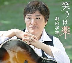 堀内孝雄「それでも月は」の歌詞を収録したCDジャケット画像
