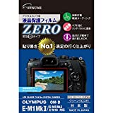 エツミ 液晶保護フィルム デジタルカメラ用液晶保護フィルムZERO OLYMPUS OM-D E-M1MkII/E-M5 MkII/E-M10/E-M1対応 E-7319