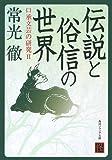 伝説と俗信の世界 口承文芸の研究II (角川ソフィア文庫)