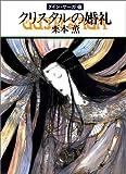 クリスタルの婚礼―グイン・サーガ(37) (ハヤカワ文庫JA)