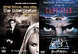 ザ・インタープリター + ケープ・フィアー [DVD]