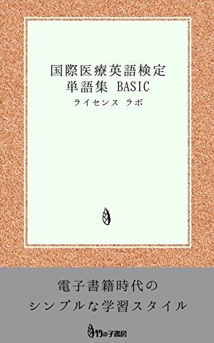 国際医療英語検定 単語集 BASIC