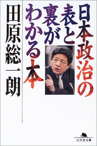 日本政治の表と裏がわかる本 (幻冬舎文庫)の詳細を見る
