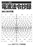 CQ出版 日本アマチュア無線連盟/JARL= アマチュア局用 電波法令抄録 2015/2016年版の画像