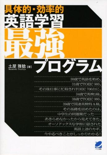 〈具体的・効率的〉英語学習最強プログラムの詳細を見る