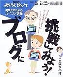 ブログに挑戦してみよう! (NHK趣味悠々―中高年のためのパソコン講座)