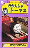 きかんしゃトーマス(5) [VHS]