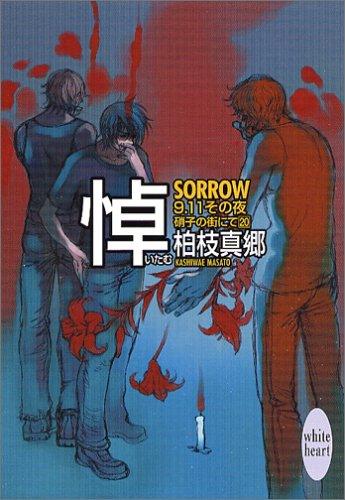 悼―SORROW― (講談社X文庫 ホワイトハート)の詳細を見る