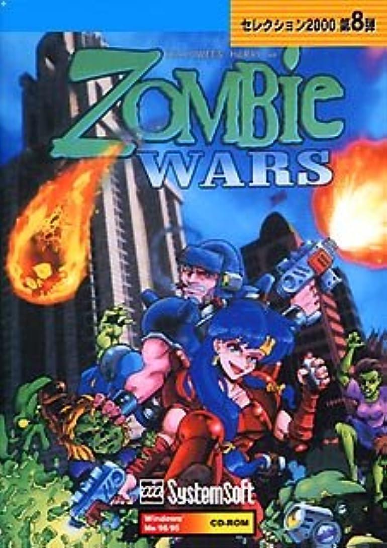 にもかかわらず霜バーベキューセレクション2000 第8弾 Zombie Wars