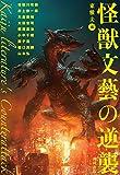 怪獣文藝の逆襲 (幽BOOKS)