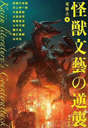 怪獣文藝の逆襲 (幽BOOKS)の詳細を見る