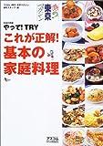 TBS噂の!東京マガジン平成の常識やって!TRYこれが正解!基本の家庭料理 (AC mook)