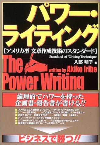 パワー・ライティング―アメリカ型文章作成技術のスタンダードの詳細を見る