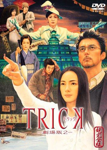 トリック -劇場版2- 超完全版 [DVD]の詳細を見る