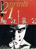 21prints(プリンツ21) 1993年1月号 特集・細江英公 (21世紀版画)