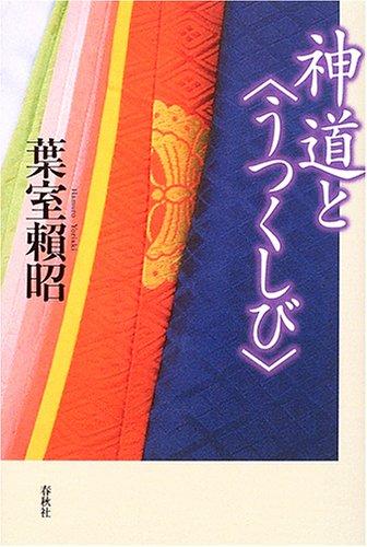 """神道と""""うつくしび""""の詳細を見る"""