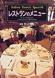 レストランのメニュー―メニューの読み方からレストランのマナーと愉しみ方まで