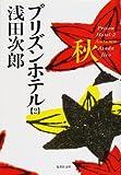 プリズンホテル〈2〉秋 (集英社文庫)