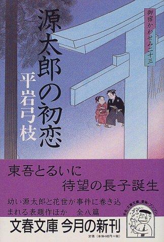 御宿かわせみ (23) 源太郎の初恋 (文春文庫)
