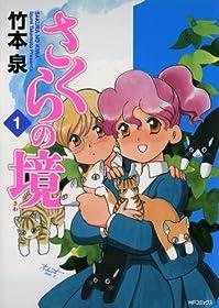 さくらの境1 (MFコミックス フラッパーシリーズ)