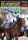 21世紀の名馬VOL.7「ロードカナロア」 (Gallop21世紀の名馬シリーズ)