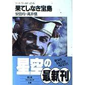 果てしなき宝島―ソード・ワールド・ノベル (富士見ファンタジア文庫)
