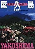 屋久島―世界遺産の自然