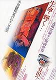 銀花 2010年 03月号 [雑誌]