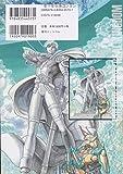 混淆世界ボルドー 2 (Fukkan.com) 画像