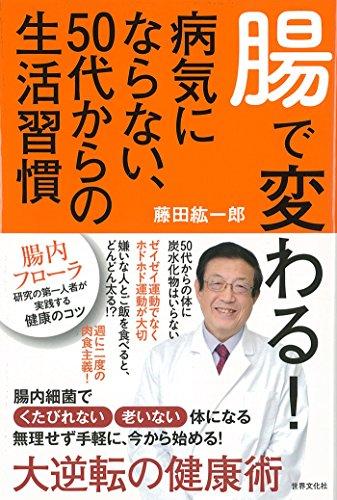 """腸で変わる! 病気にならない、50代からの生活習慣 腸内フローラ研究の第一人者が実践する""""健康""""のコツの詳細を見る"""