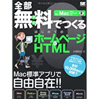 全部無料でつくるはじめてのホームページ & HTML for Mac OS X 10.5/10.6対応