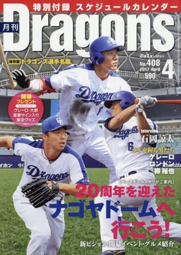 月刊ドラゴンズ 2017年 04 月号 [雑誌]